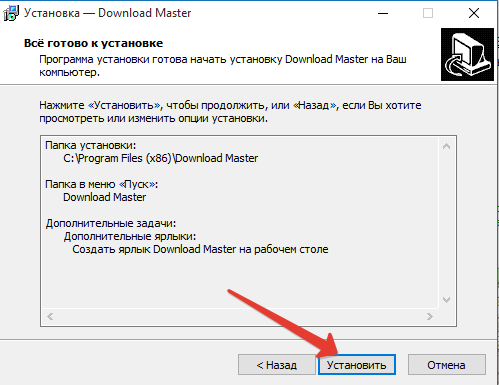 Download master для yandex'а